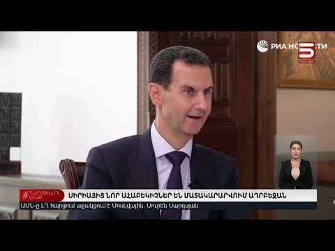19 Հոկտեմբերի | Հայլուր 18։30