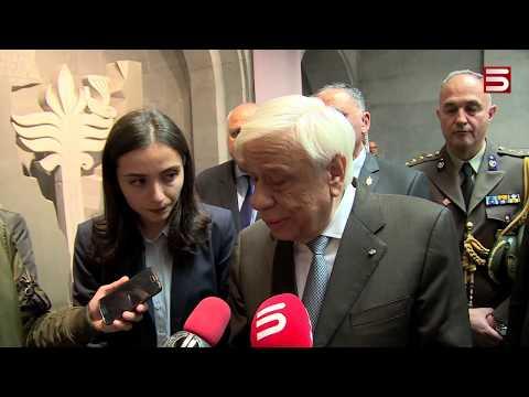 ԵՄ-ում ՀՀ բարեկամներից մեկը. Հունաստանի նախագահը Երեւանում է
