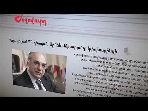 Մամուլի տեսություն | Հոկտեմբերի 9