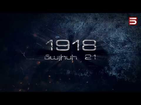 Հայաստանի անկախության ներքին ու արտաքին թշնամիները