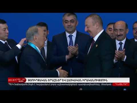 16 Հոկտեմբերի | Հայլուր 20.45