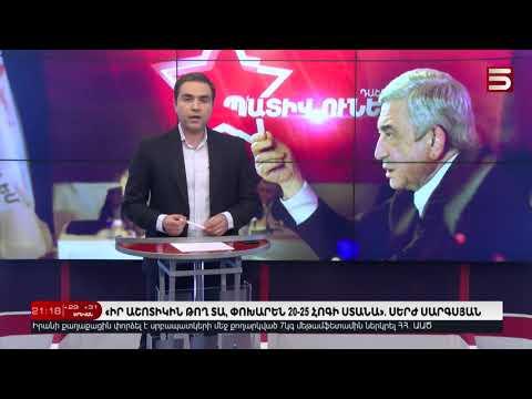 Սերժ Սարգսյանը 24 ժամ է տվել Փաշինյանին՝ ապացուցելու ասածը