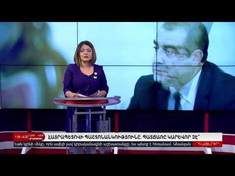 16 Հոկտեմբերի | Հայլուր 18.30