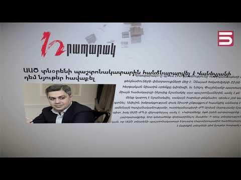 Մամուլի տեսություն   Հոկտեմբերի 9