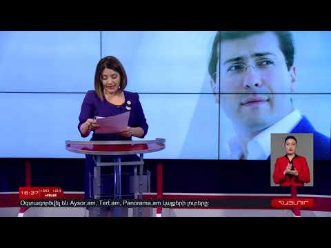 16 Հոկտեմբերի | Հայլուր 16:30