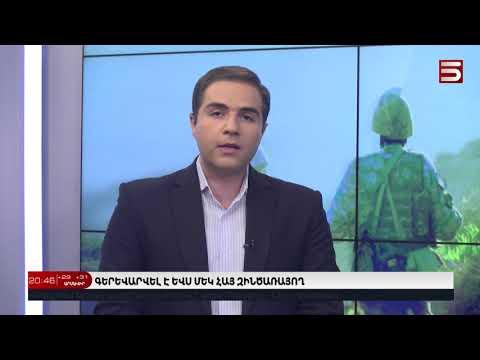 Գերևարվել է ևս մեկ հայ զինծառայող