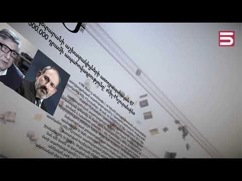 Մամուլի տեսություն I Դեկտեմբերի 10